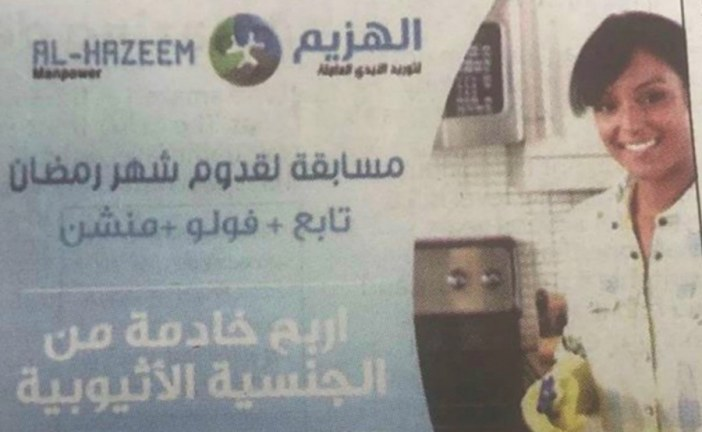 African Migrants in the Middle East: 'Win an Ethiopian maid' Agency loses licence after running competition in Bahrain